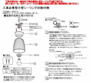 大光電機 LED小型シーリング DCL38604Y(非調光型)