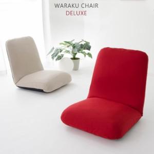 送料無料 日本製 低反発座椅子 座椅子 低反発 コンパクト 座いす 折たたみ 折りたたみ 折り畳み リクライニング 和楽チェア DELUXE チェ