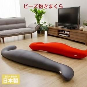 送料無料 日本製 抱き枕 妊婦 ビーズ Himenel ビーズ抱き枕 だきまくら マタニティ 抱きまくら 枕 まくら 安眠 ピロー 腰当て 足枕 おし