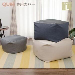 送料無料 「QUBE」カバー単品 ビーズクッション専用カバー「L」 洗濯 洗える カバーのみ おしゃれ