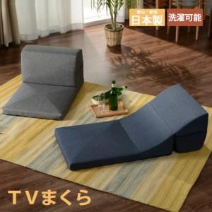 送料無料 日本製 テレビ枕 TVまくら カバーリング ごろ寝 座椅子 コンパクト クッション 背もたれ 折りたたみ 折り畳み ローチェア フロ