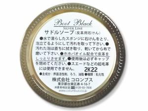 【コロンブス】 Boot Black Silver line ブートブラック シルバーライン サドルソープ 皮革用せっけん ホホバオイル レザー クリーニング