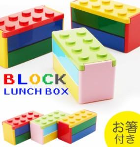 弁当箱 お弁当箱 ランチボックス 2段 運動会 通販 遠足 ロック式 かわいい キッズ 子供 二段 行楽 小学生 ブロック 日本製