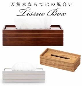 ティッシュケース 木製 おしゃれ ティッシュボックス ケース カフェ リビング 定番 木製ティッシュボックス