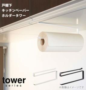 キッチンペーパーホルダー tower タワー  通販 ペーパーホルダー 戸棚下キッチンペーパーホルダー 吊り戸棚下 収納棚 つり戸棚
