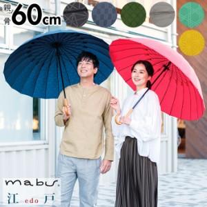 傘 メンズ ブランド 通販 大きいサイズ おしゃれ 丈夫 mabu マブ 24本骨 手開き 手動 グラスファイバー骨 敬老の日 プレゼント 父の日