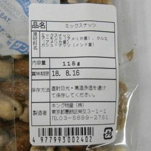 【当店オリジナル商品】ミックスナッツ くるみ・アーモンド・カシューナッツ 115g
