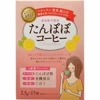 【うすき製薬 たんぽぽコーヒー 2.5g*15袋入】[代引選択不可]