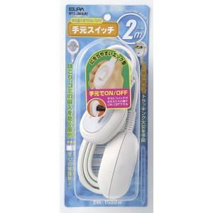 ELPA 手元スイッチコード 手元でON/OFF 2m ホワイト WTS-200B (W)