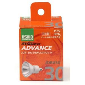 ウシオ ダイクロハロゲン形ADVANCE 110V 30W型 E11 狭角10°JDRφ50 JDR110V30WLN/KUV-H G-261H