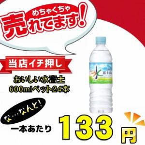 おいしい水富士山600mlペット24本入 送料無料