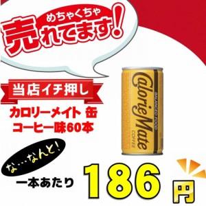カロリーメイト コーヒー味200ml缶60本入 送料無料