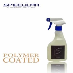 Specular ポリマーコート 400ml 自動車用 コーティング剤 スペキュラー シャンプー&コーティング スペキュラー