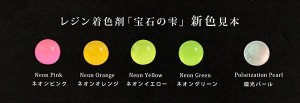 UVレジン専用着色剤 宝石の雫 偏光パール パジコ PADICO ラメ キラキラ グリッター UVレジン クラフトアレンジ 太陽の雫