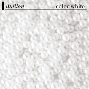 高品質ブリオン【ホワイト・クリーム】