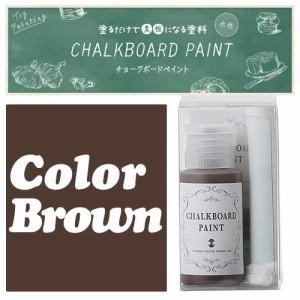 黒板塗料 水性 チョークボードペイント 30ml ブラウン ターナー色彩