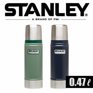 STANLEY スタンレー クラシック真空ボトル 0.47L