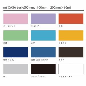 在庫限り mt CASA Tape Basic テープ 200mm幅×10m巻