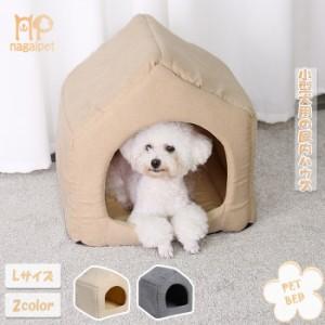 【送料無料】猫 小型犬 屋内ハウス ペット用 ドーム型 ペットハウス ベッド  屋根付き ふかふか 暖かい 秋冬 Lサイズ