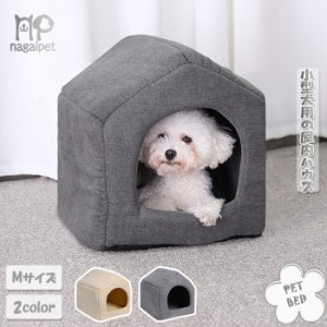 【送料無料】猫 小型犬 屋内ハウス ペット用 ドーム型 ペットハウス ベッド  屋根付き ふかふか 暖かい 秋冬 Mサイズ