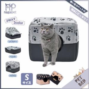 【送料無料】ペットベッド 犬猫小屋  ペットハウス 3WAYハウス クッション付き ドーム型ベッド グレー Sサイズ