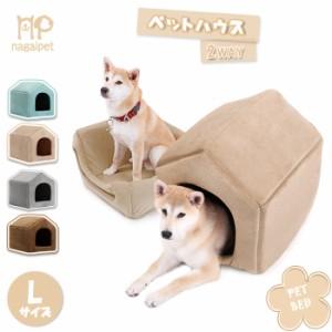 【送料無料】PAWZ Road ペットベッド ペットハウス クッション付き ドーム型 小型犬 2WAY Lサイズ 犬猫用 寝床 洗える