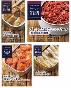 [送料無料][16個]明治屋 おいしい缶詰 4種セットC 賞味期限2022.02.01以降