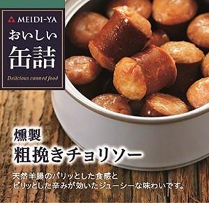 [送料無料][24個]明治屋 おいしい缶詰 燻製粗挽きチョリソー 60g 賞味期限2022.05.01以降