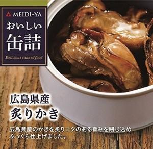 [送料無料][24個]明治屋 おいしい缶詰 広島県産炙りかき 55g 賞味期限2022.11.27