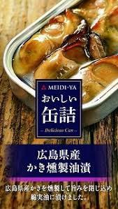 [送料無料][30個]明治屋 おいしい缶詰 広島県産かき燻製油漬 70g 賞味期限2023.02.01以降
