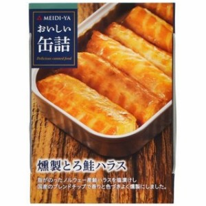 [送料無料][24個]明治屋 おいしい缶詰 燻製とろ鮭ハラス 70g 賞味期限2022.11.08以降