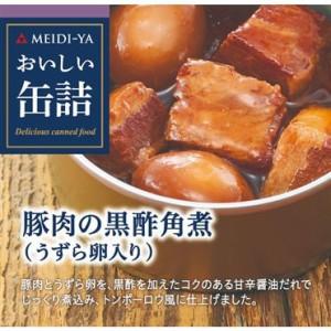 [6個]明治屋 おいしい缶詰 豚肉の黒酢角煮 うずら卵入り75g 賞味期限2022.11.29