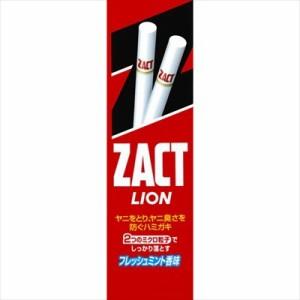 ザクト ライオン 150g 【 ライオン 】 【 歯磨き 】(送料無料 メーカー直送 ※代引不可 ※