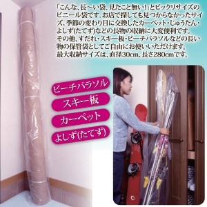 長〜いビニール袋 【4枚組】 最大収納サイズ:直径30cm/長さ280cm 日本製