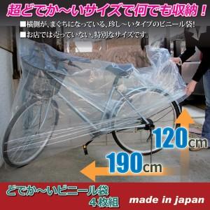 どでか〜いビニール袋 【4枚組】 横190cm×縦120cm 日本製