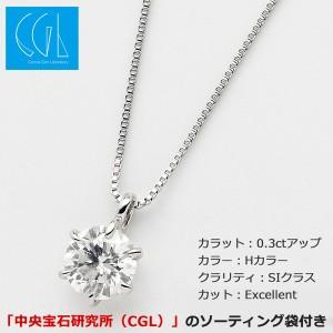 【鑑定書付】 ダイヤモンドペンダント/ネックレス 一粒 K18 ホワイトゴールド 0.3ct ダイヤネックレス 6本爪 Hカラー