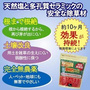 除草材「草枯れちゃん」 【2kgセット(1kg×2袋)】 チャック付き袋入り 日本製
