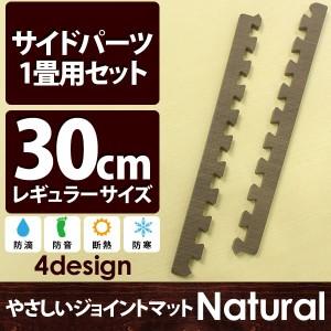 やさしいジョイントマット ナチュラル 約1畳分サイドパーツ レギュラーサイズ(30cm×30cm) ダークウッド(木目調) 〔クッションマッ・