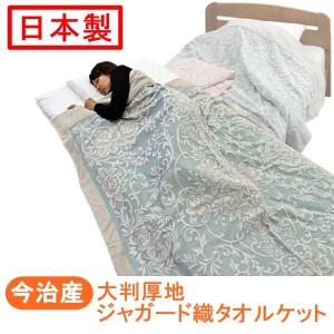 愛媛・今治産 大判厚地ジャガード織タオルケット グリーン 綿100% 日本製