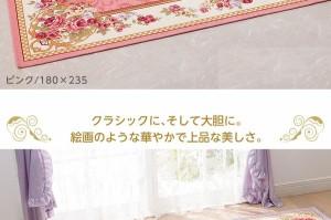 シェニール調ローズ柄ラグマット 【長方形 90cm×120cm】 アンティーク調 姫系 ピンク