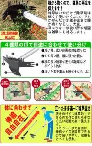 伸縮式草取り道具/草ヌッキー 【伸縮タイプ】 (ガーデニング/家庭菜園/園芸) 送料無料!