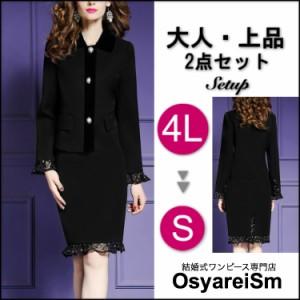 レディースファッション フォーマル スカートスーツ 2枚セット 30代40代50代60代 大人 大きいサイズ ミセス 結婚式 ブラック