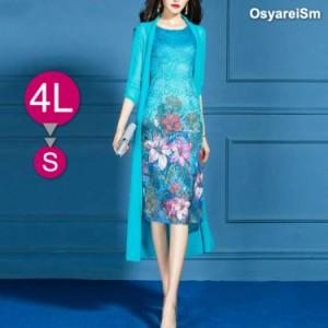 パーティードレス 結婚式 ワンピース ドレス フォーマルドレス フォーマル お呼ばれ ミセス 大きいサイズ 大人 50代 60代 20代30代40代