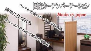 間仕切りカーテンパーテーション幅64.5高さ144.5cm ブラウン色 nj-0103(送料無料)(衝立、スクリーン、パーティション)