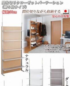 突っ張り間仕切り棚収納ラック5段 幅90cm nj-0433(送料無料)(つっぱり オープンラック 薄型 収納棚)