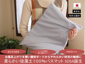 珪藻土100%なのに柔らかい踏み心地。カバーが洗える日本製のバスマットSOSA タイプL
