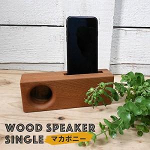 木製スピーカースタンド シングル ウッド マホガニー スマホ用 iPhoneなどに 電源不要