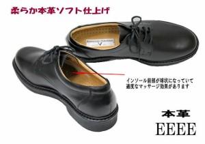 ビジネス ウォーキングシューズ 靴 本革幅広4Eカジュアル バレンチノ3023黒 /