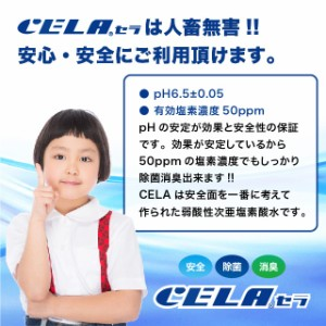 次亜塩素酸水CELA(セラ)水 20リットル2箱セット コックなし