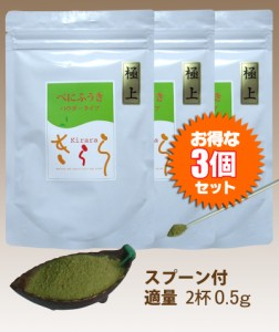 【まとめ買い特別価格!】☆花粉対策☆『べにふうき茶粉末』 100g×3個セット【送料無料】